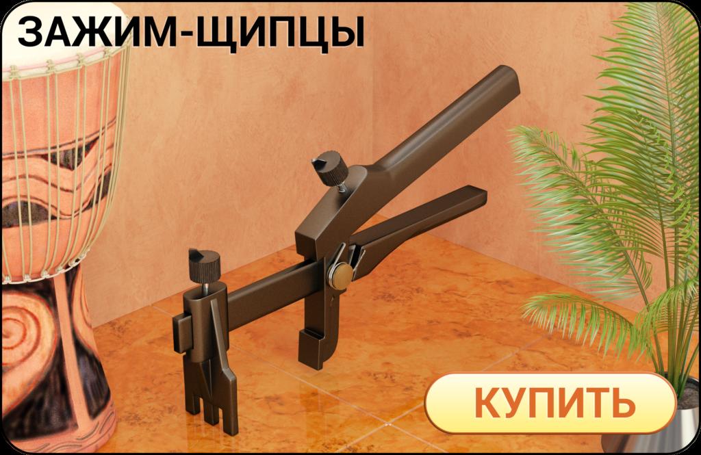 Зажим-щипцы купить в РФ и Беларуси недороо