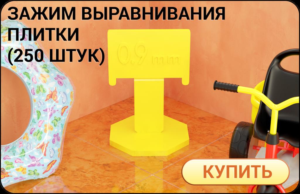 Зажим выравнивания плитки 250 штук купить в РФ и Беларуси недорого