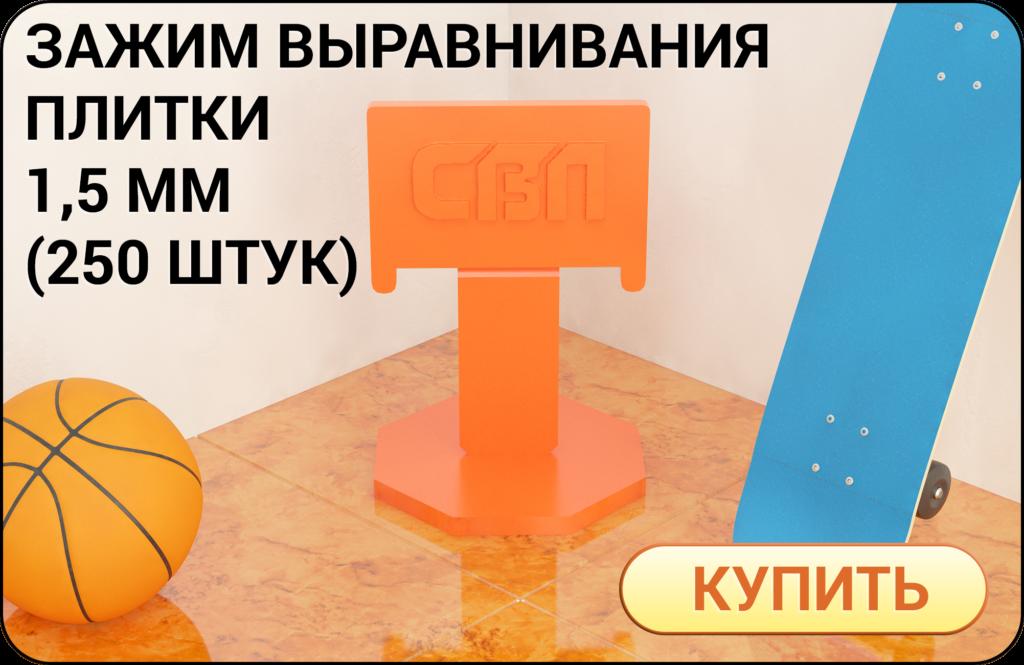 Зажим системы выравнивания плитки СВП 1,5 мм (250 штук) купить в РФ и Беларуси недорого