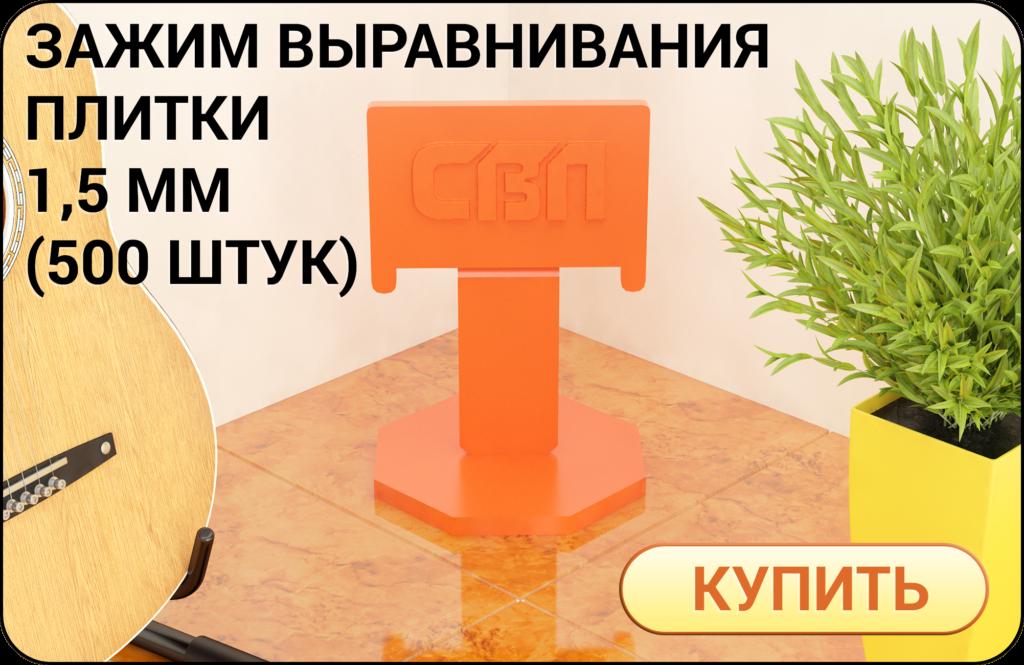 Зажим выравнивания плитки 1,5 мм (500 штук) купить в РФ и Беларуси