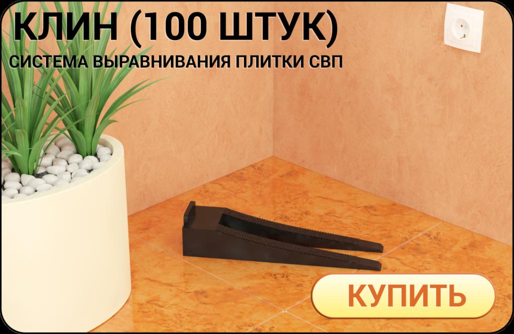 Клин 100 штук система выравнивания плитки СВП купить в РФ и Беларуси