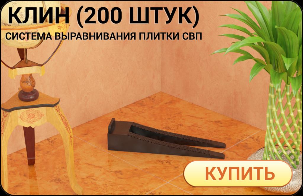 Клин 200 штук купить недорого в РФ и Беларуси