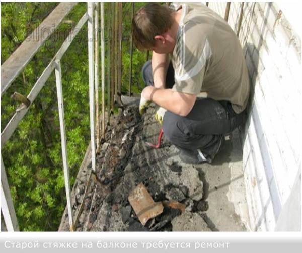 Фото: Вот до такого состояния может дойти стяжка и арматура на старой балконной плите даже под плиткой.