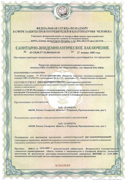 Гигиенический сертификат.