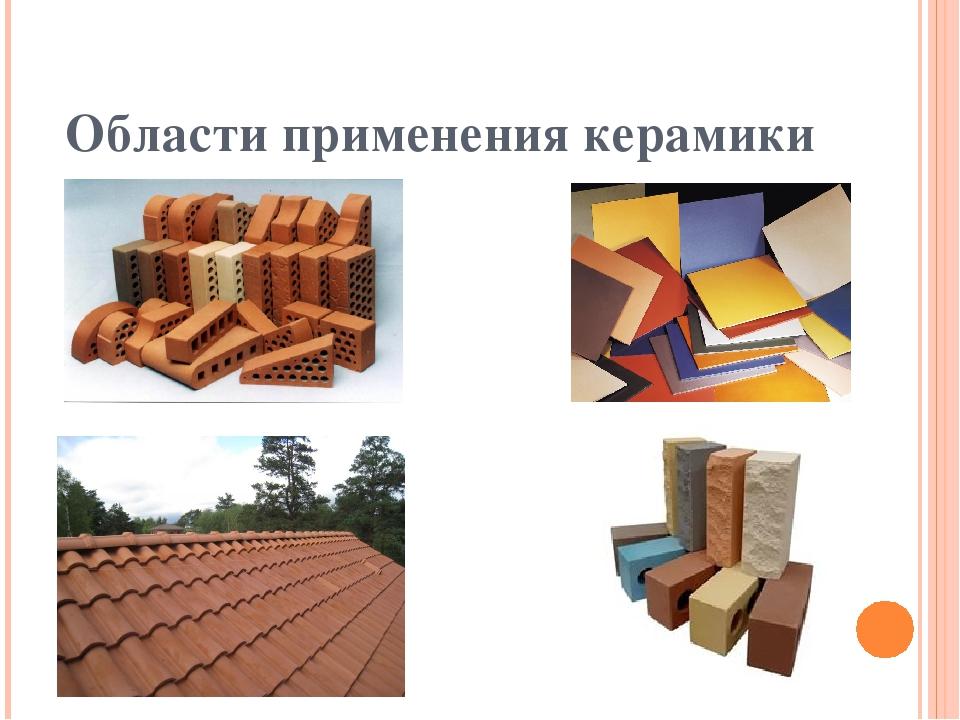 Сфера применения керамики