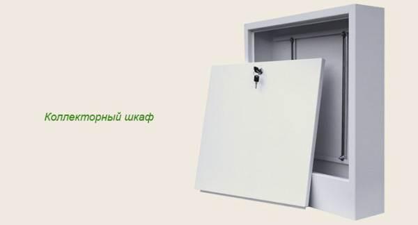 Коллекторный шкаф
