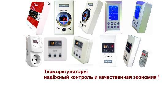 Любительское фото терморегуляторов, благодаря которым можно значительно снизить расход потребляемой энергии теплыми полами за счет равномерного поддержания температурного режима и точно измерения уровня нагрева