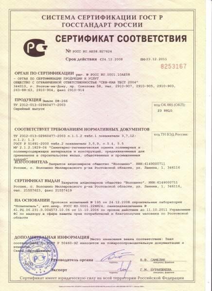 На эмали и пигментированные лаки требуется обязательное подтверждение их соответствия, декларирование по системе ГОСТ Р (образец приведен на рисунке).