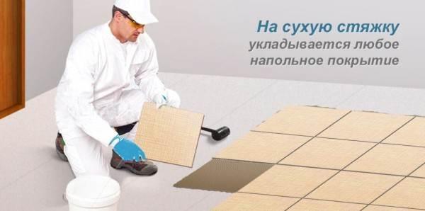 На сухой стяжке можно использовать любое напольное покрытие