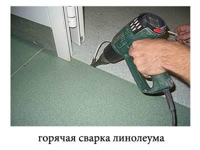 Профессиональными специалистами еще применяется метод горячей сварки феном с специальной насадкой, в который закладывается сварочный шнур.