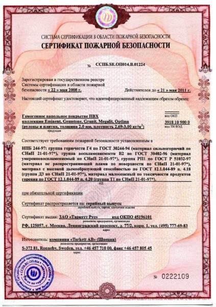 Сертификат на противопожарный линолеум на популярную линейку продукции «Таркетт», как пример, с соответствующими ссылками на ГОСТ и СНиП.