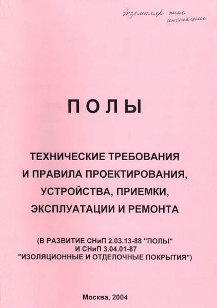 Требования к промышленным полам регламентированы СНиПами