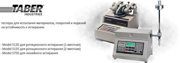 Виды специальных аппаратов, которые разработаны для произведения испытаний на поверхности материала на истирание